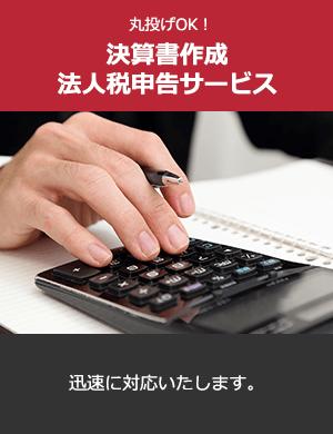 丸投げOK!決算書作成・法人税申告サービス